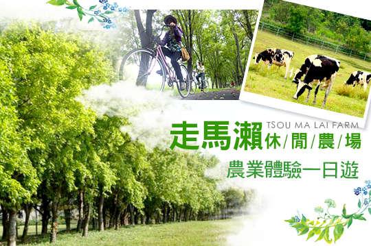 台南-走馬瀨休閒農場