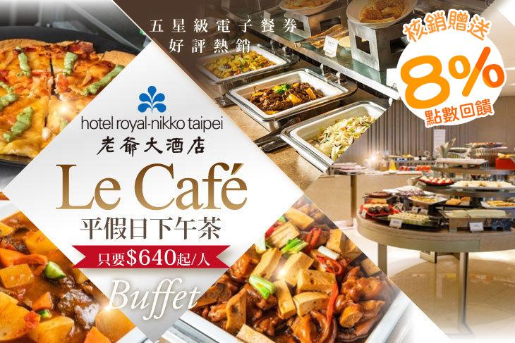 【台北】台北老爺大酒店-Le Café咖啡廳 #GOMAJI吃喝玩樂券#電子票券#美食餐飲