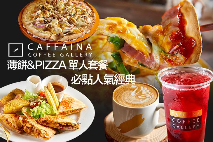 【多分店】卡啡那 Caffaina Coffee #GOMAJI吃喝玩樂券#電子票券#美食餐飲