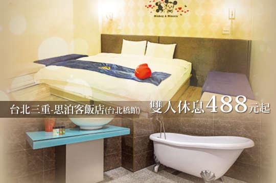 台北三重-思泊客飯店(台北橋館)
