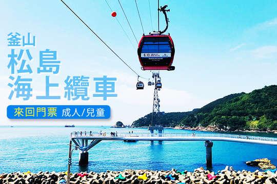 釜山松島海上纜車來回門票