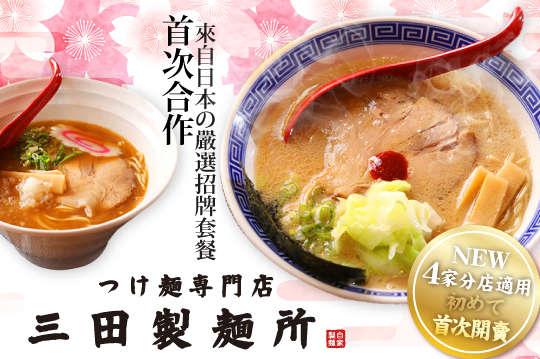 三田製麵所(環球板橋車站店)