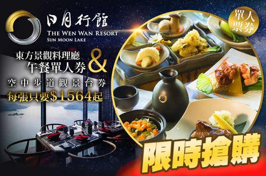 日月行館國際觀光溫泉酒店-東方景觀料理廳