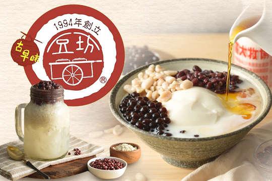 豆坊-傳統手工豆花