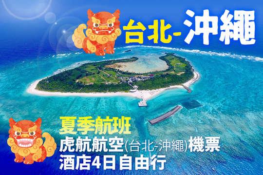 虎航(台北-沖繩)機票+酒店4日自由行