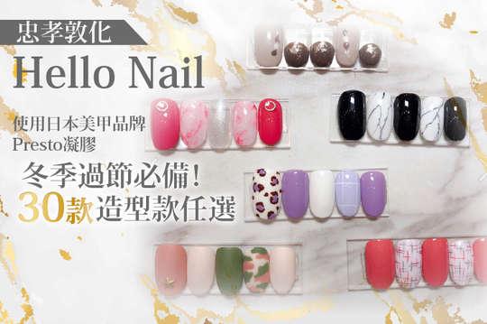 Hello nail時尚美甲