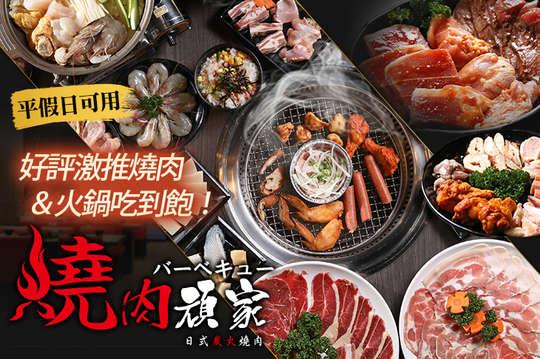 燒肉頑家日式炭火燒肉&火鍋吃到飽