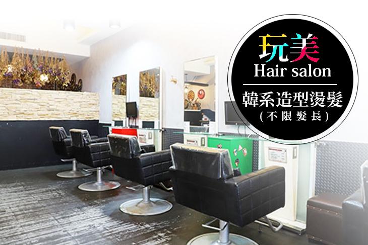【台北】玩美 Hair salon #GOMAJI吃喝玩樂券#電子票券#美髮
