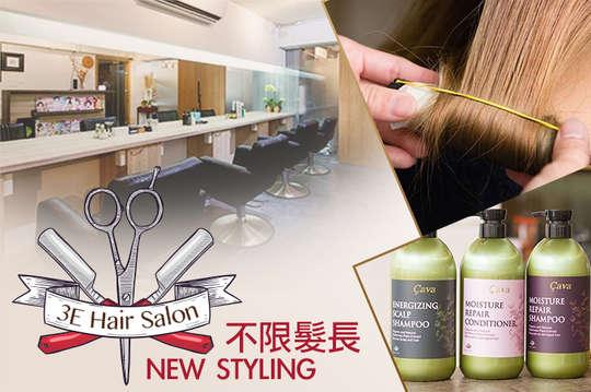 3E Hair Salon