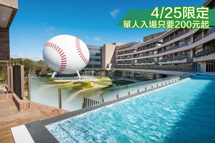 【桃園】桃園-名人堂花園大飯店 #GOMAJI吃喝玩樂券#電子票券#活動/門票