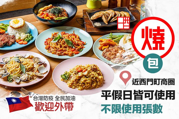 【台北】燒包 #GOMAJI吃喝玩樂券#電子票券#中式