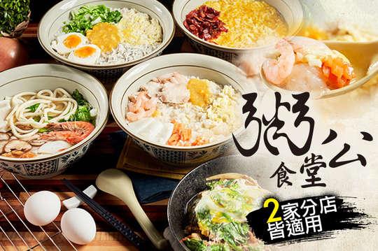 粥公食堂(板橋店)
