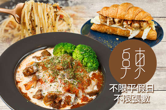 阜東咖啡小餐館 FuDong Caf'e bistro