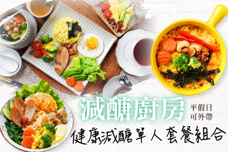 【高雄】樸園-減醣廚房 #GOMAJI吃喝玩樂券#電子票券#中式
