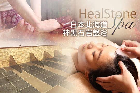 Heal Stone SPA