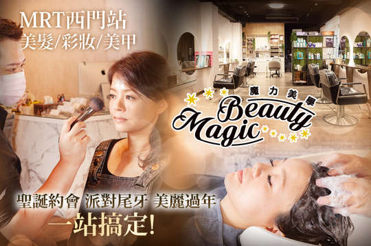 魔力美學magic Beauty(西門店)