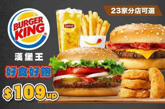 BURGER KING 漢堡王