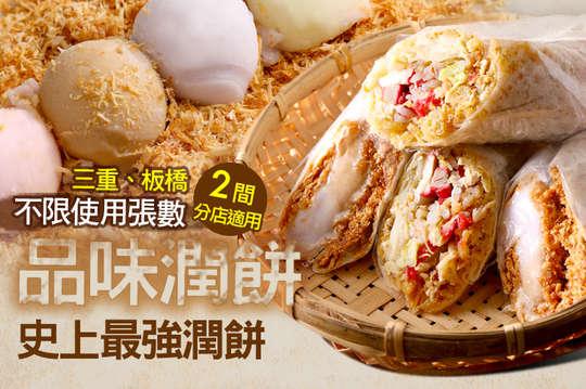 品味潤餅(三重店)