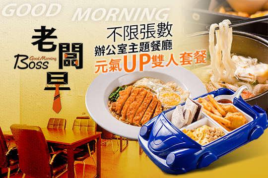 老闆早輕食早午餐
