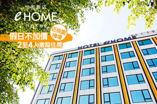 桃園-怡和飯店eHOME