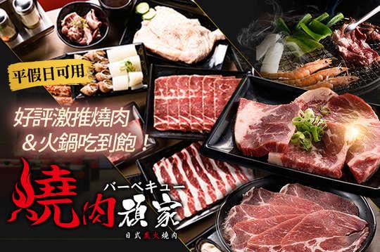 燒肉頑家日式炭火燒肉&火鍋吃到飽(桃園南平店)