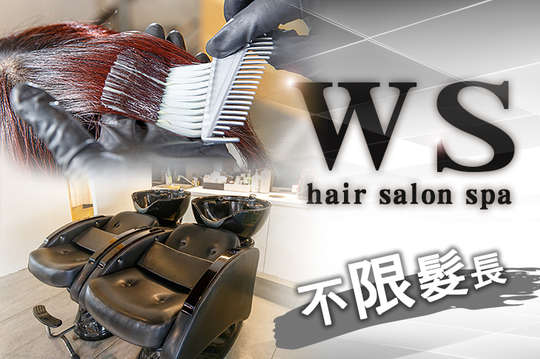 WS hair salon spa