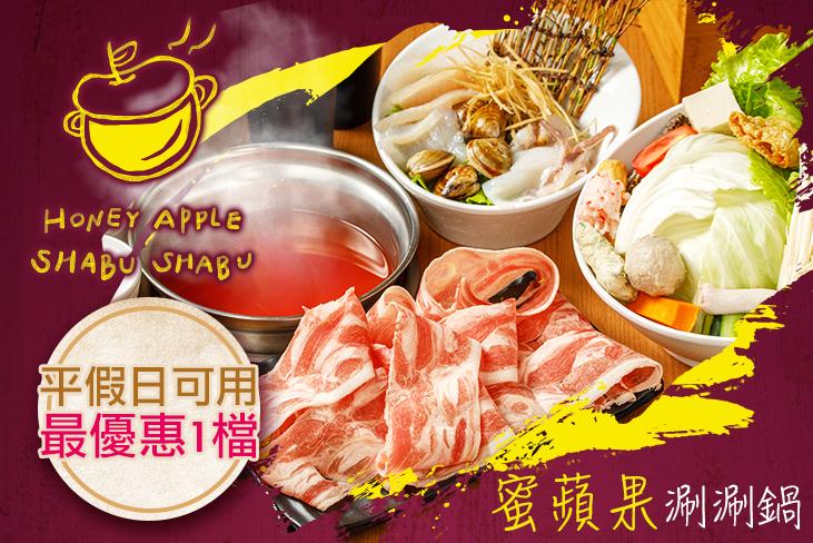 【台北】蜜蘋果涮涮鍋 #GOMAJI吃喝玩樂券#電子票券#美食餐飲