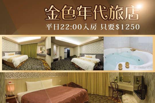 台北-金色年代旅店