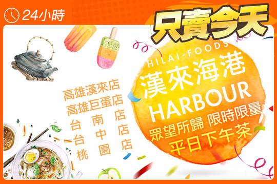 漢來海港自助餐廳(桃園以南)