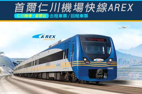 韓國-首爾仁川機場快線AREX車票(單程)