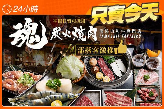 魂.燒肉 日式炭火燒肉
