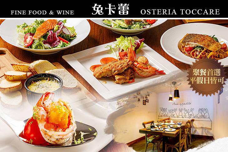 【台北】Osteria Toccare兔卡蕾 #GOMAJI吃喝玩樂券#電子票券#美食餐飲