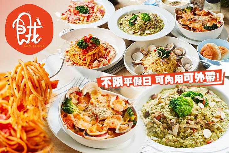 【台北】食我廚房義大利麵/燉飯 #GOMAJI吃喝玩樂券#電子票券#美食餐飲