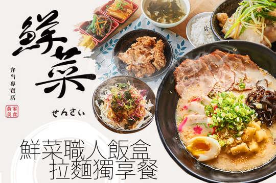 鮮菜職人飯盒/拉麵獨享餐,麻吉你要哪一道?!