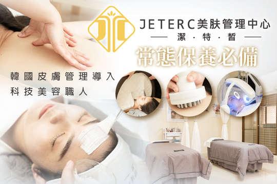 JETERC美肤管理中心(潔特皙)