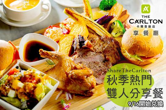卡爾登飯店台中館-享餐廳