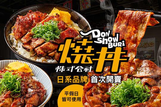 燒丼株式會社(松山車站店)