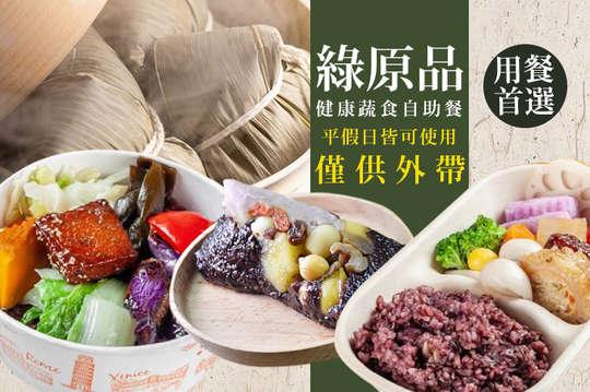 綠原品健康蔬食自助餐