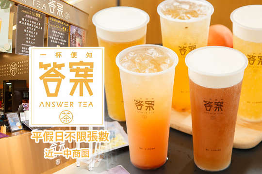 答案茶 Answer Tea
