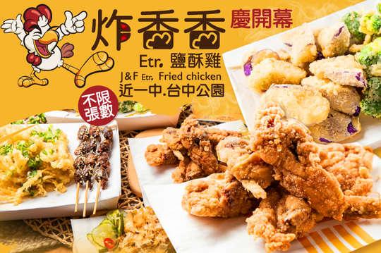 炸香香Etr.鹹酥雞