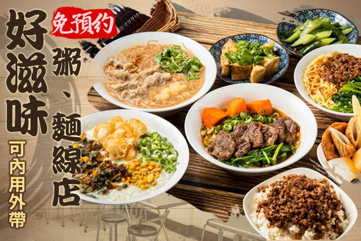 【台北】好滋味粥麵線店 #GOMAJI吃喝玩樂券#電子票券#中式