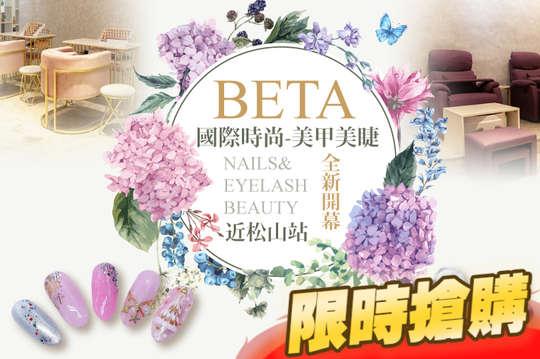 BETA國際時尚-美甲美睫