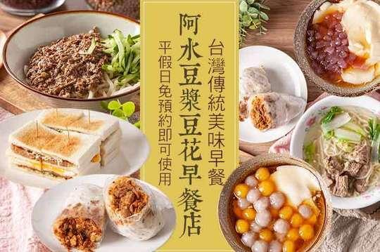 阿水豆漿豆花早餐店