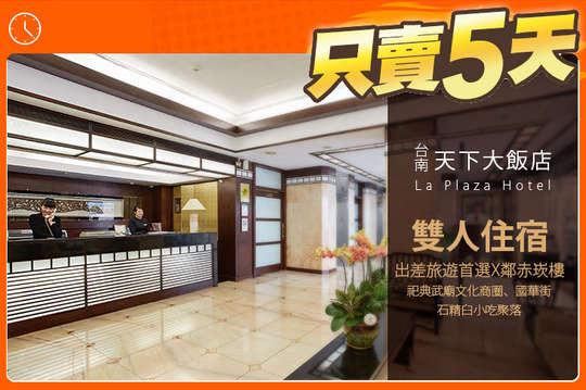 台南-天下大飯店