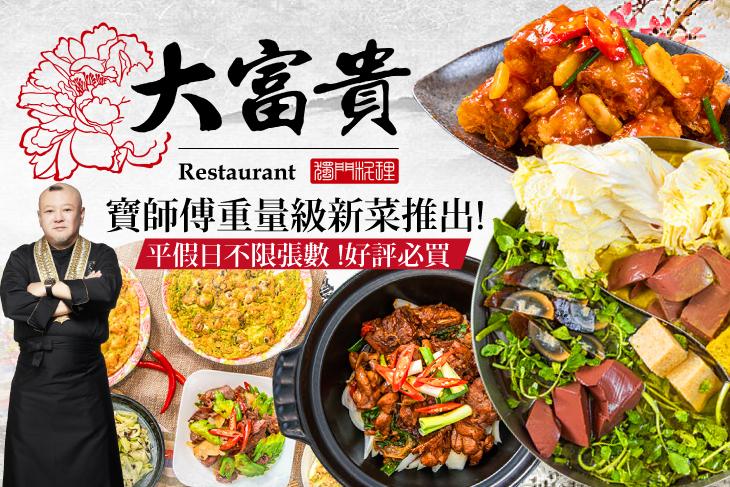 【台北】大富貴-獨門料理 #GOMAJI吃喝玩樂券#電子票券#中式