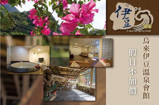 烏來-伊豆溫泉會館