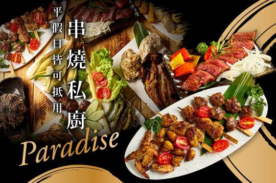 Paradise 串燒私廚