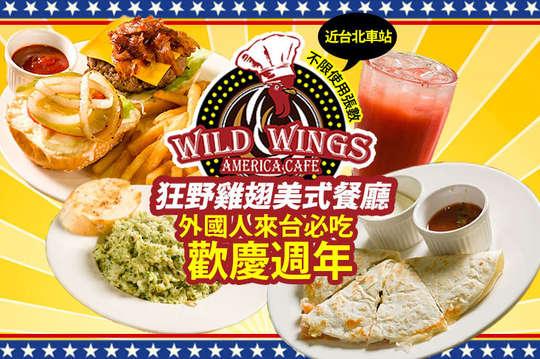 狂野雞翅美式餐廳Wild Wings America Cafe