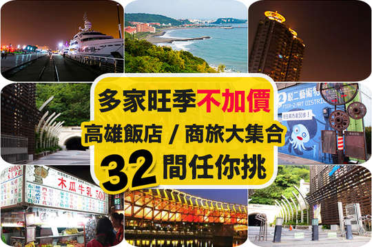 高雄國民旅遊聯合住宿券(32間飯店)