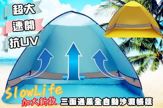 每入只要405元起,即可享有SlowLife加大新款三面通風全自動沙灘帳篷〈任選1入/2入/3入/4入/6入/10入,顏色可選:藍色/黃色〉